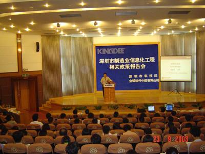 加强协同,推动深圳制造业企业信息化建设