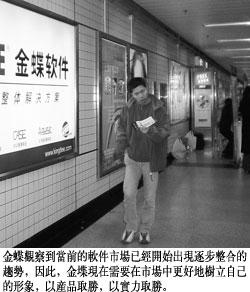 金蝶新战略华东初告捷