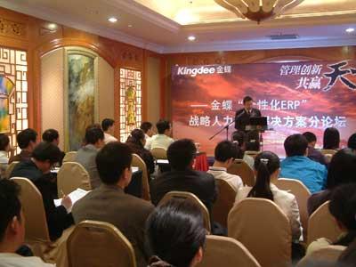 百余川内集团企业共聚 畅谈金蝶个性化ERP