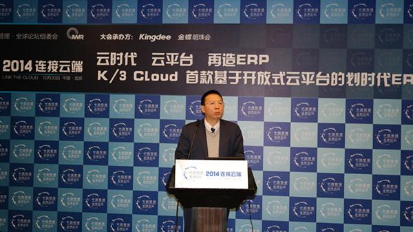 金蝶K/3 Cloud:云时代云平台 再造ERP
