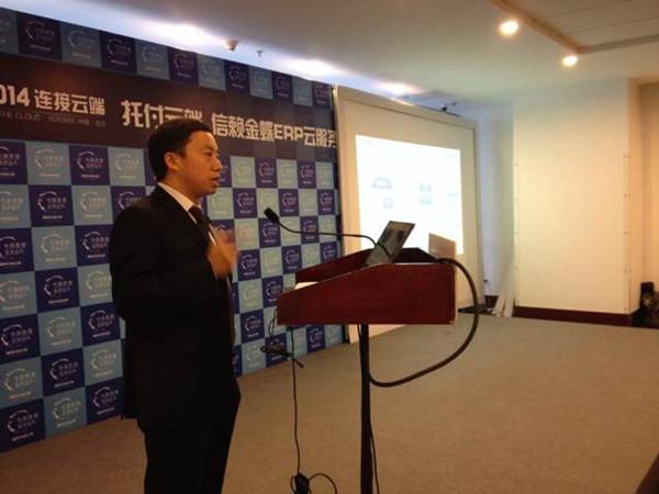 金蝶ERP云服务助力传统企业互联网转型