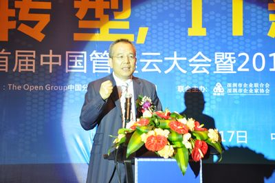 2011 The Open Group中国年会在深举办