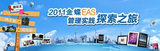 2011金蝶EAS管理实践探索之旅全面启航