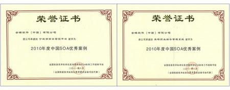 """金蝶承建宁波港、英特药业项目荣膺""""2010年度中国SOA优秀案例"""""""
