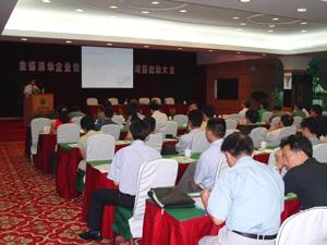 贴近管理需求 锤炼中国制造——金蝶携手清华启动企业信息化研究课题