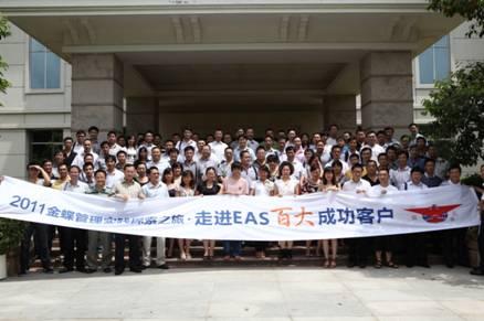 2011金蝶管理实践探索之旅成功探访温氏集团