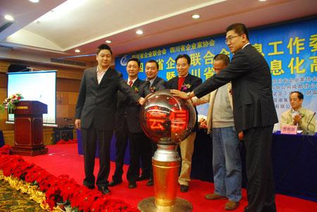 金蝶力助四川省企联信息工作委员会在蓉成立