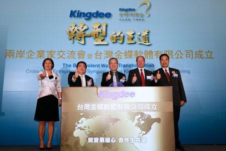 金蝶台湾公司隆重开幕 亚太服务网络初具规模