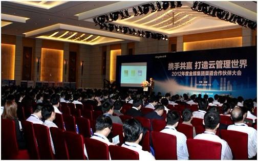 金蝶2012年度全国渠道伙伴大会在琼举行