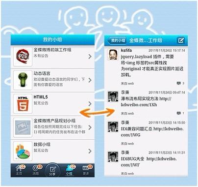 企业用户数破万 金蝶微博发布客户端V1.8