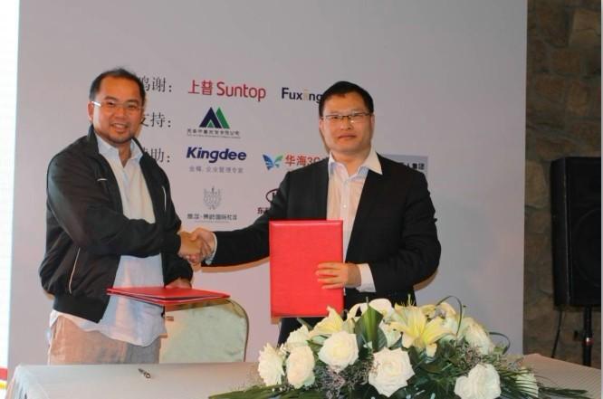 金蝶集团与东亚中国签署战略合作协议