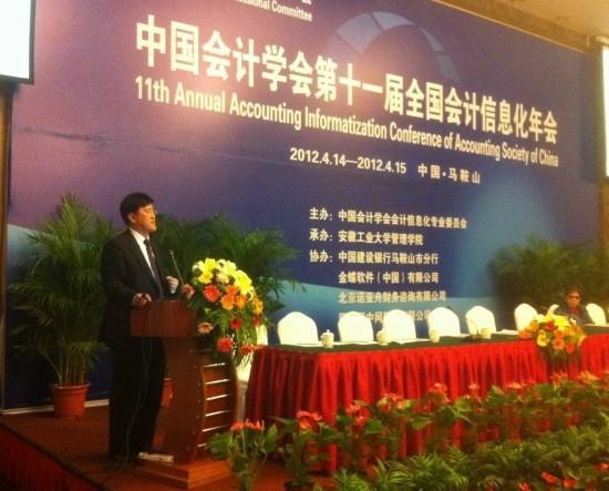 金蝶再度亮相第十一届全国会计信息化年会