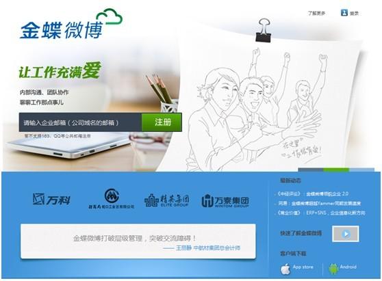 金蝶微博改版升级,创新推出@ 小组功能
