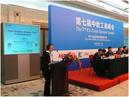 金蝶出席中欧工商峰会 交流外资中小企业在华发展