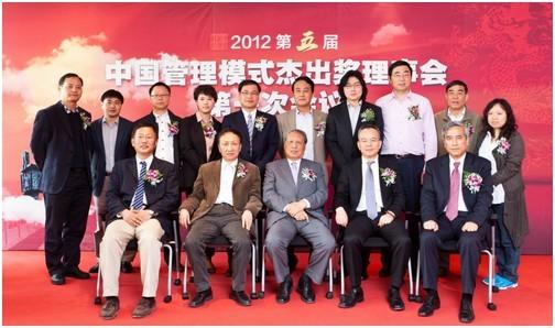2012(第五届)中国管理模式杰出奖理事会在京召开