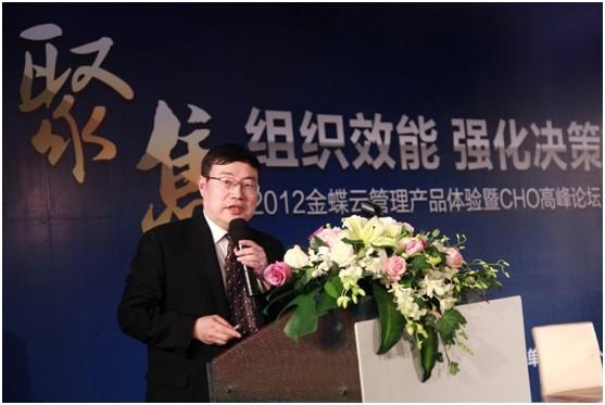 2012金蝶云管理产品体验暨CHO高峰论坛鹏程启航