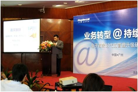 金蝶电子商务时代的管理升级研讨会全国火热开启