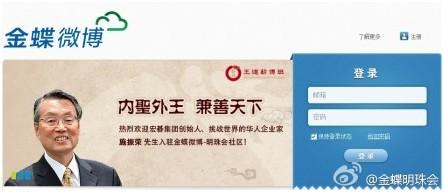 施振荣入驻金蝶微博 倡议创建社交型企业