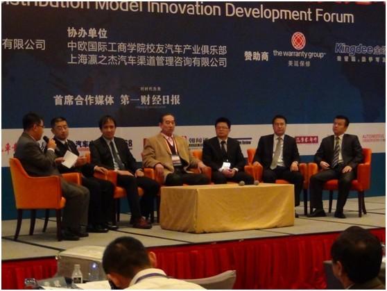 金蝶献策2012汽车经销模式创新发展论坛