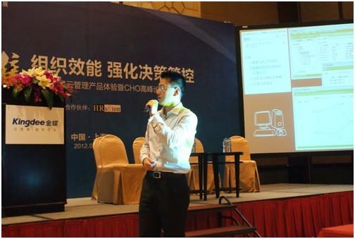 2012金蝶云管理产品体验暨CHO高峰论坛在沪举办