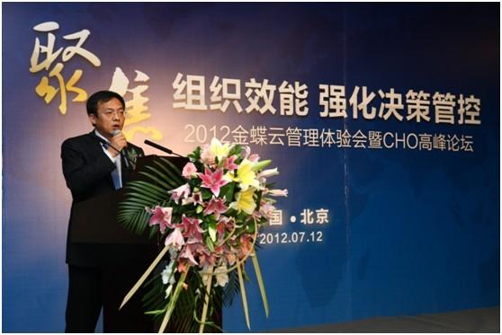 2012金蝶CHO北京高峰论坛三大关键词引热议