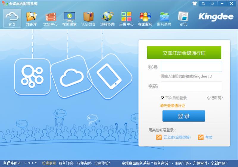 金蝶桌面牵手云之家 打造社交化服务平台