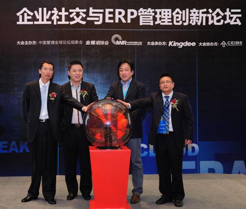金蝶打造社交化ERP创新管理解决方案
