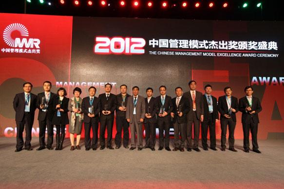 2012(第五届)中国管理模式杰出奖盛大揭晓