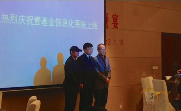 金蝶壹基金公益透明信息化项目正式上线