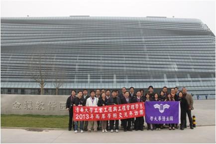 台湾国立清华大学参访团到北京金蝶软件园参访
