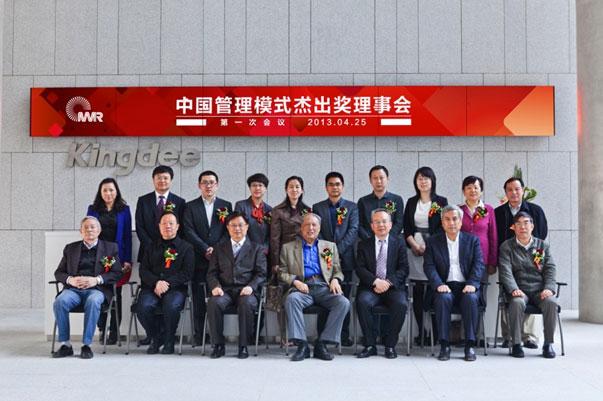 2013中国管理模式杰出奖遴选工作启动,云管理为主