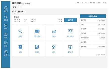 颠覆与创新,金蝶在线会计V3.0正式发布