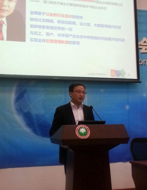 金蝶协办第十二届全国会计信息化年会