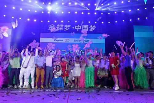 金蝶20周年庆典唱响云时代的中国梦