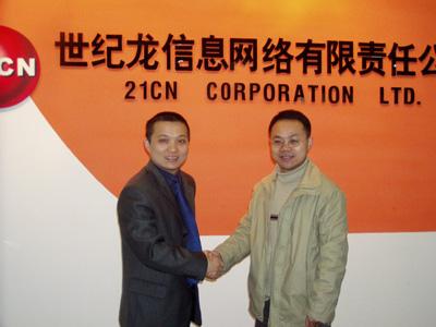 金蝶护航,巨龙腾飞――记金蝶ERP、CRM全线产品在华南第一门户网站的成功应用