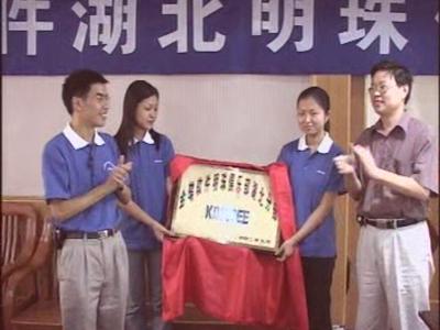 金蝶首家省级明珠俱乐部在湖北成立