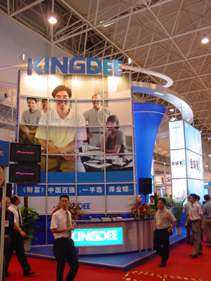 创领先科技,树国际精品--金蝶国际参加第五届中国国际高新技术成果交易会