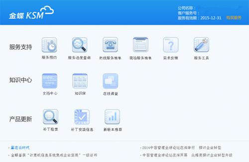 金蝶服务管理平台KSM全新改版,震撼来袭