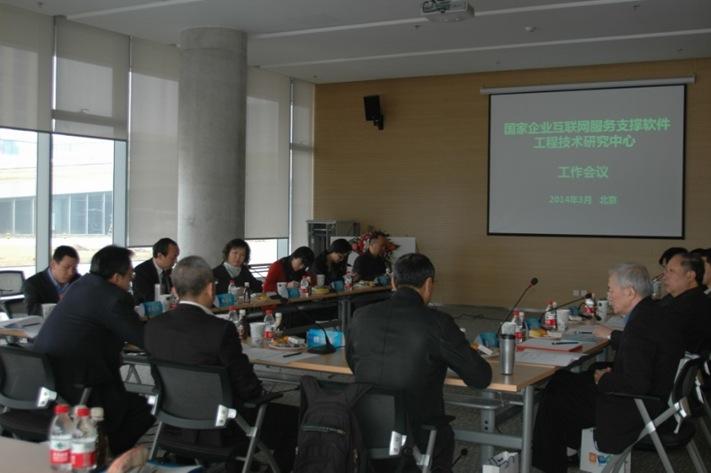 国家工程技术研究中心:企业互联网服务支撑传统企业转型