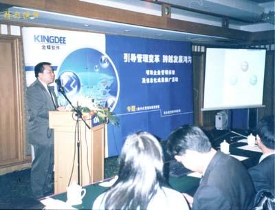 """""""集中式管理和商业智能在企业中的应用""""专题研讨会在杭州举行"""