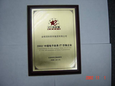 金蝶跻身2002中国电子政务IT百强
