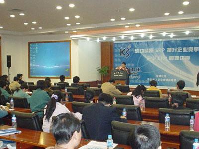成功实施ERP,提升企业竞争力——金蝶在苏州成功举办企业ERP管理讲座