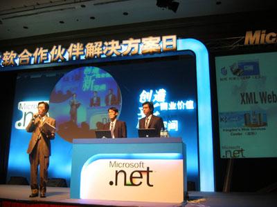 金蝶首获微软.NET认证,K/3.net明珠耀东方