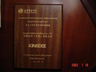 一流学府倚Kingdee CRM管理校友资源
