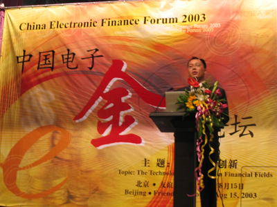 """""""2003年中国最佳电子金融解决方案""""花落金蝶"""