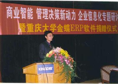 金蝶ERP捐赠重庆大学受好评