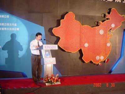 为客户创造价值是唯一的取胜之道—金蝶北方区明珠俱乐部在京成立