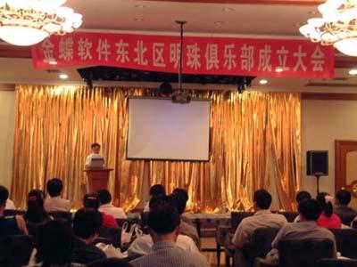 金蝶东北区明珠俱乐部日前成立