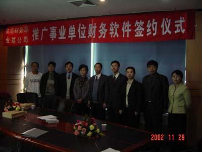 中华全国总工会力推金蝶软件