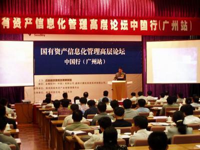 国有资产信息化管理高层论坛中国行在广州隆重举行